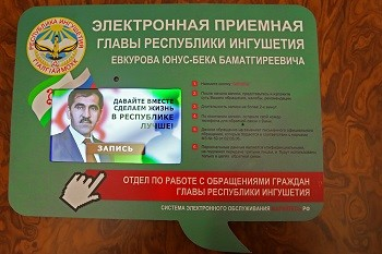 Электронная приемная главы Ингушетии фото 2