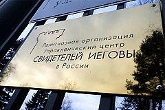 Евросоюз: «Свидетели Иеговы» нужны в России