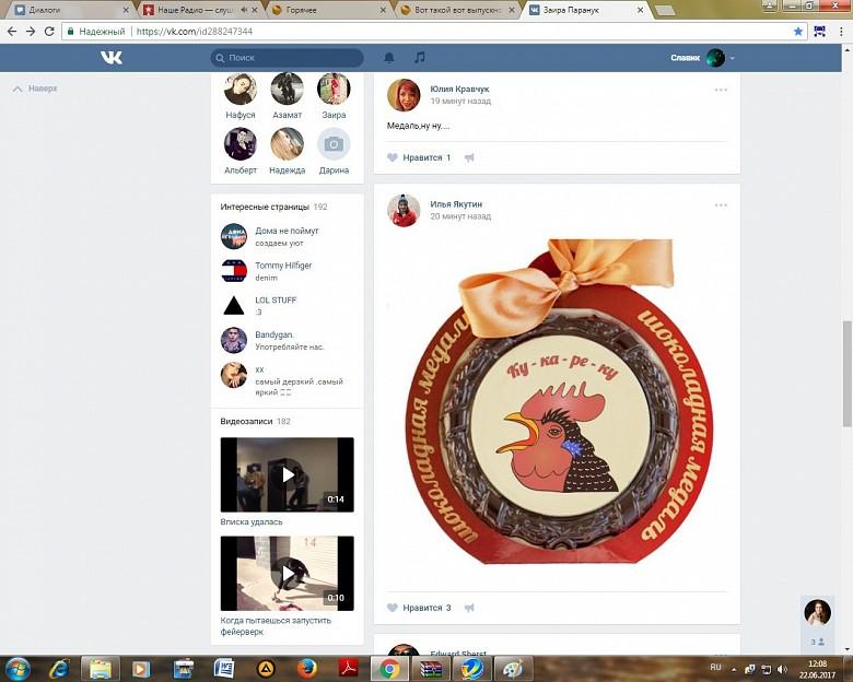 Скриншоты со странички Заиры Паранук