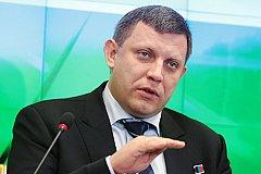 ДНР заявила о создании нового государства