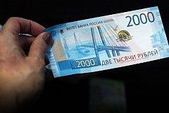 Первая фальшивая двухтысячная купюра обнаружена в России