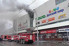 Пожар в ТЦ в Кемерово унёс жизни трёх детей и женщины