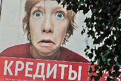В два раза превысили долги россиян по кредитам рост зарплат