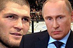 Путин Нурмагомедову: гордимся тобой, звони в любой ситуации