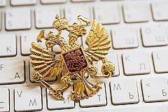 В России хотят ввести авторизацию в интернете по паспорту