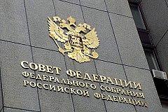 Федеральный бюджет на 2020-2022 годы принят Советом Федерации