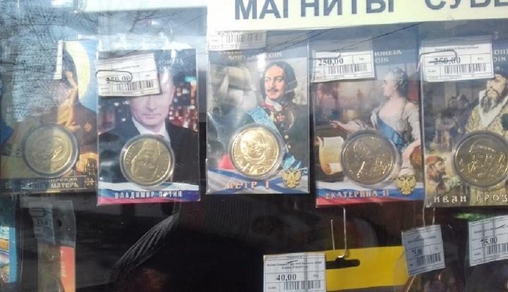 Сувенирные монеты в одном из ларьков печати. Фото автора