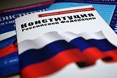Госдума: Законопроект о поправке в Конституцию России одобрен в первом чтении