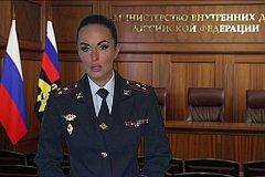 Офпреду МВД России Ирине Волк присвоено звание генерал-майора полиции.