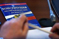Конституционный Суд признал закон о поправке в Конституцию соответствующим Основному закону.
