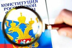 Что Кремль не захотел видеть в обновлённой Конституции.
