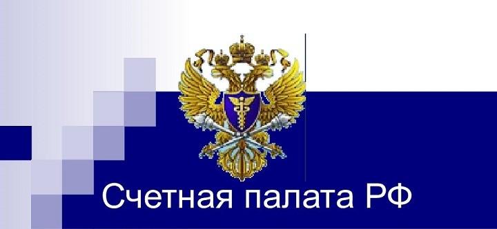 Счетная палата: Бюджетных нарушений выявлено на 885 миллиардов рублей. фото 2