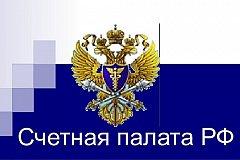 Счетная палата: Бюджетных нарушений выявлено на 885 миллиардов рублей.