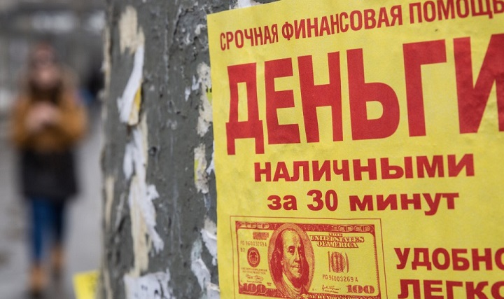 Кредитные каникулы большинство россиян не получат, зато деньгами помогут букмекерам.