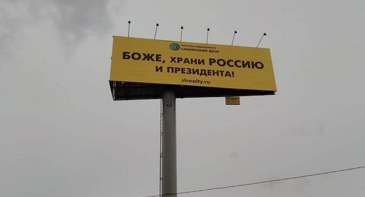 Баннеры «Боже, храни Россию и президента!» появились на дорогах Москвы.