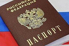 В России упростили получение гражданства.