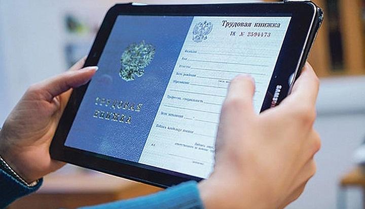 Россияне будут использовать электронные трудовые книжки.