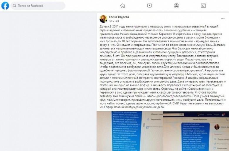 СкринШот публикации Елены Радаевой в facebook.
