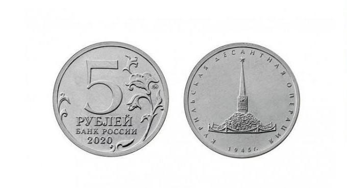 Новая российская пятирублевая монета, посвященная освобождению Курил.