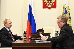 Кудрин доложил Путину о миллиардных нарушениях чиновников.