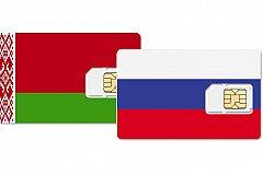 К концу 2020 года планируется отмена роуминга между Россией и Белоруссией.