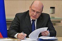Правительство России выделит на выплаты детям дополнительные 61,8 миллиарда рублей