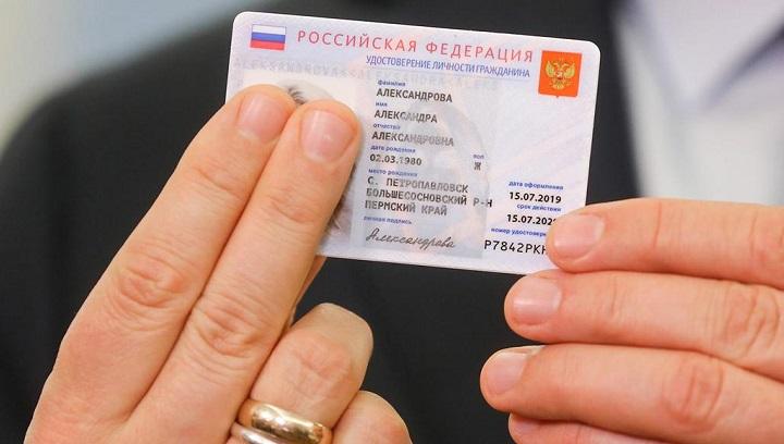 Первыми обладателями российских электронных паспортов станут жители Москвы