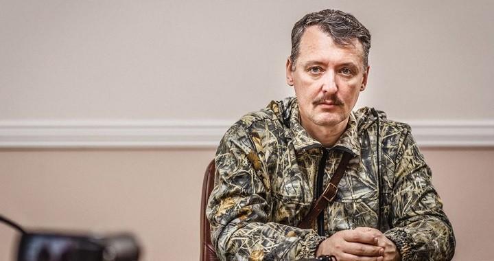 Бывший командир ополчения ДНР Игорь Стрелков (Гиркин).