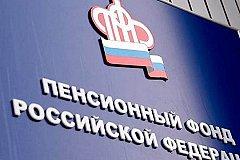 Партия пенсионеров потребовала ликвидировать Пенсионный фонд России