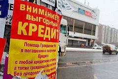 Долги граждан России выросли почти до 20 триллионов рублей