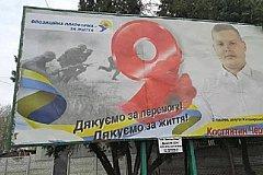 На Украине депутат вывесил билборд с благодарностью нацистам за победу