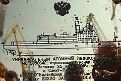 Атомный ледокол «Урал» заложили в Санкт-Петербурге