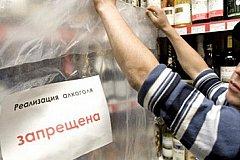 В Чечне прекращена торговля алкоголем