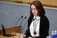 Набиуллина: «возобновление экономического роста затронет не все секторы экономики»