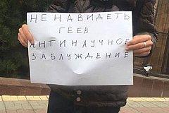 Устроившего одиночный пикет в Махачкале гей-активиста из Томска избили