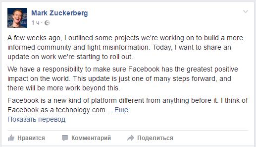 Facebook рассказал, как будет бороться сложными новостями