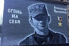 Портрет Героя России Прохоренко появился в Санкт-Петербурге