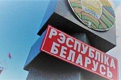 На поставках нефти Белоруссии Россия потеряла $22 млрд