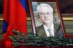 На родину доставили тело посла Чуркина