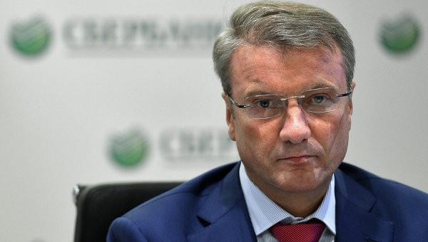 Глава Сбербанка России Герман Греф. Фото:  cont.ws