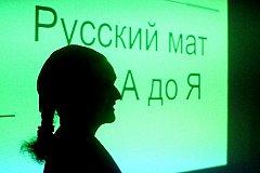 В список культурного наследия ЮНЕСКО могут включить русский мат