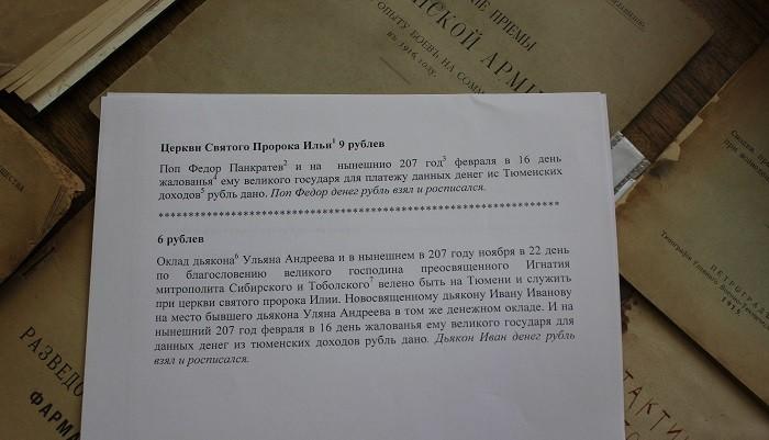 Текст перевода письма на современный русский язык