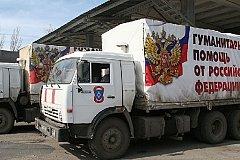 В Донбасс направили гуманитарный груз из России
