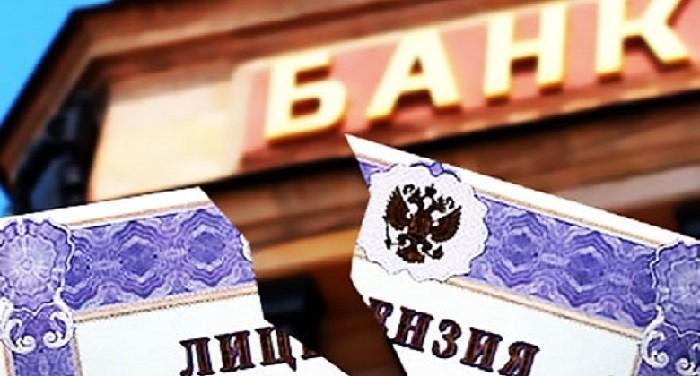 ЦБотозвал лицензию уАйви Банка