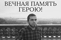 В Москве житель Дагестана погиб спасая тонущую девушку