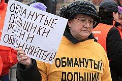 В 370 млрд рублей оценили в Думе проблему дольщиков