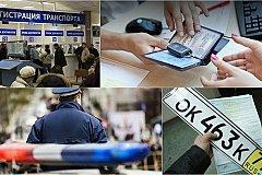 Правила регистрации автомобилей в России упростили