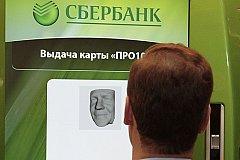 Банкомат с технологией распознавания лиц установили в России