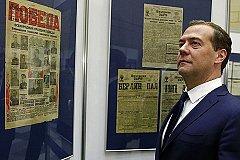 Медведев рассказал о значении журналистики