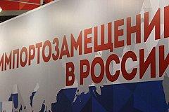 Москва готовится к форуму «Импортозамещение-2017»
